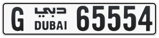 G 65554 - Plate numbers for sale in Dubai