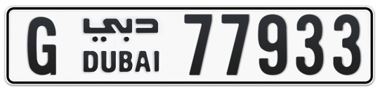 G 77933 - Plate numbers for sale in Dubai