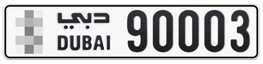 * 90003 - Plate numbers for sale in Dubai