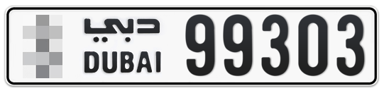 * 99303 - Plate numbers for sale in Dubai