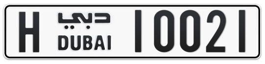 H 10021 - Plate numbers for sale in Dubai