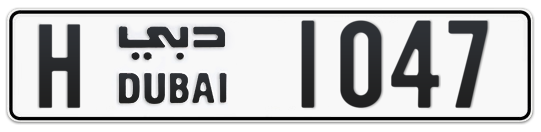 H 1047 - Plate numbers for sale in Dubai