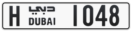 H 1048 - Plate numbers for sale in Dubai
