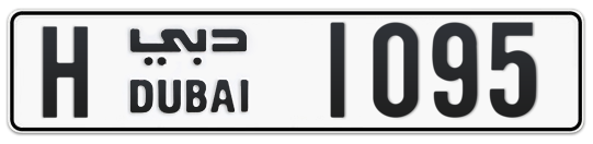 H 1095 - Plate numbers for sale in Dubai