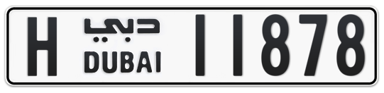 H 11878 - Plate numbers for sale in Dubai
