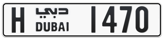 H 1470 - Plate numbers for sale in Dubai