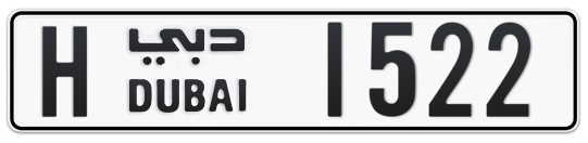 H 1522 - Plate numbers for sale in Dubai
