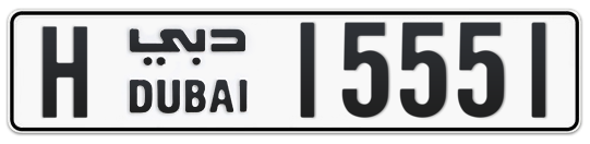 H 15551 - Plate numbers for sale in Dubai