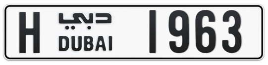 H 1963 - Plate numbers for sale in Dubai