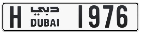 H 1976 - Plate numbers for sale in Dubai