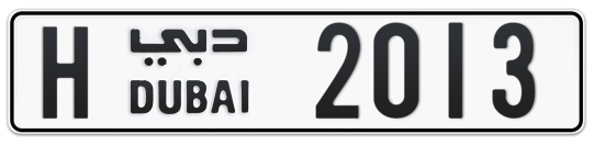 H 2013 - Plate numbers for sale in Dubai