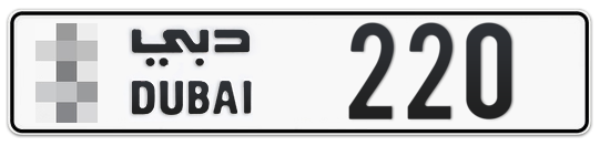 * 220 - Plate numbers for sale in Dubai
