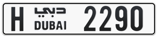 H 2290 - Plate numbers for sale in Dubai