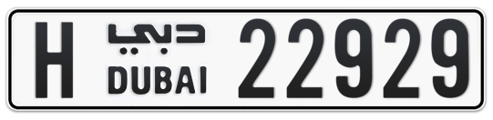 H 22929 - Plate numbers for sale in Dubai