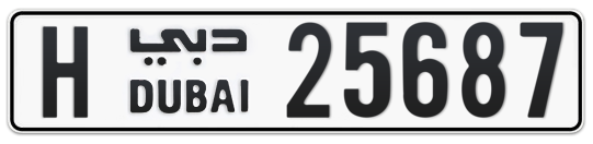 H 25687 - Plate numbers for sale in Dubai