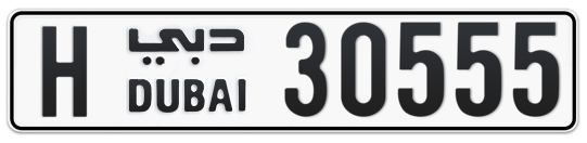H 30555 - Plate numbers for sale in Dubai