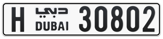 H 30802 - Plate numbers for sale in Dubai