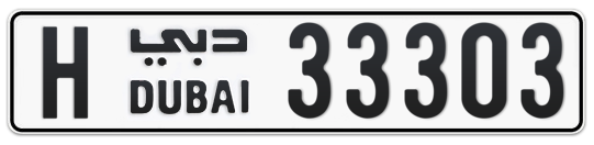 H 33303 - Plate numbers for sale in Dubai