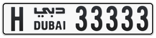 H 33333 - Plate numbers for sale in Dubai