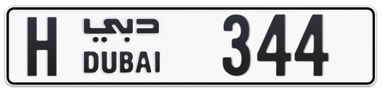 H 344 - Plate numbers for sale in Dubai