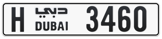 H 3460 - Plate numbers for sale in Dubai