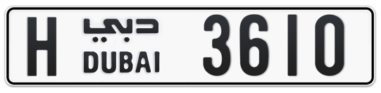H 3610 - Plate numbers for sale in Dubai