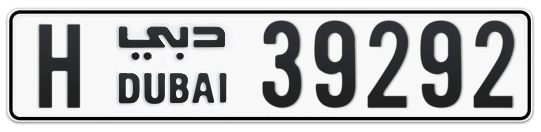 H 39292 - Plate numbers for sale in Dubai