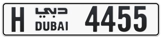 H 4455 - Plate numbers for sale in Dubai