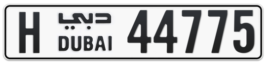H 44775 - Plate numbers for sale in Dubai