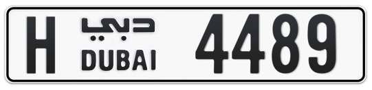 H 4489 - Plate numbers for sale in Dubai