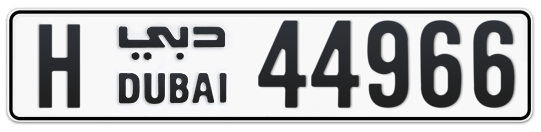 H 44966 - Plate numbers for sale in Dubai