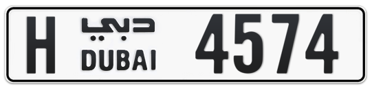 H 4574 - Plate numbers for sale in Dubai