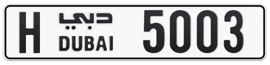 H 5003 - Plate numbers for sale in Dubai