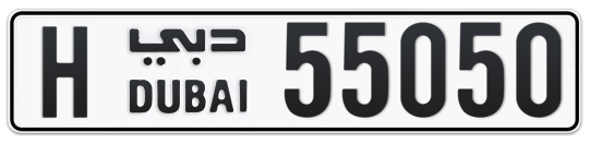 H 55050 - Plate numbers for sale in Dubai