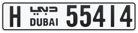 H 55414 - Plate numbers for sale in Dubai