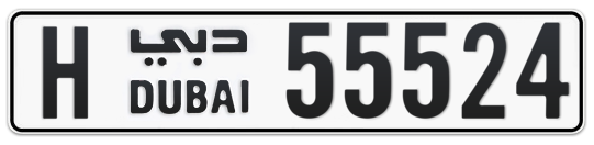 H 55524 - Plate numbers for sale in Dubai