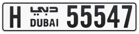 H 55547 - Plate numbers for sale in Dubai