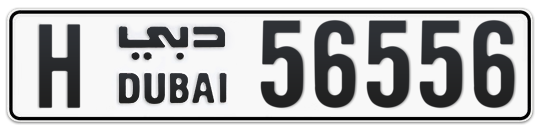 H 56556 - Plate numbers for sale in Dubai