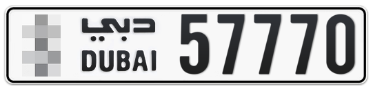 * 57770 - Plate numbers for sale in Dubai