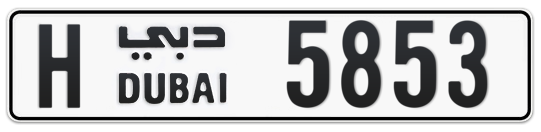 H 5853 - Plate numbers for sale in Dubai