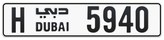 H 5940 - Plate numbers for sale in Dubai