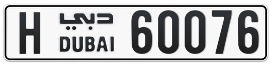 H 60076 - Plate numbers for sale in Dubai