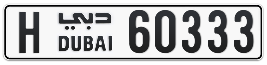 H 60333 - Plate numbers for sale in Dubai