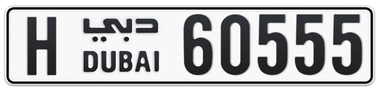 H 60555 - Plate numbers for sale in Dubai