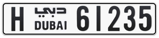 H 61235 - Plate numbers for sale in Dubai