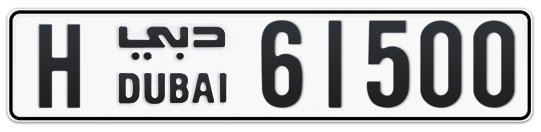 H 61500 - Plate numbers for sale in Dubai