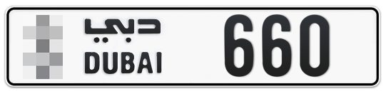 * 660 - Plate numbers for sale in Dubai