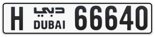 H 66640 - Plate numbers for sale in Dubai