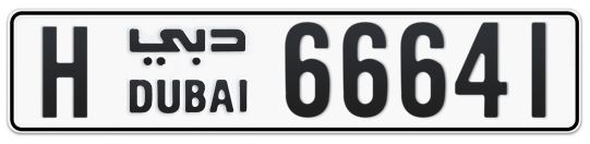 H 66641 - Plate numbers for sale in Dubai