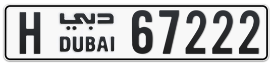 H 67222 - Plate numbers for sale in Dubai
